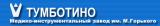 МИЗ им. Горького, Тумботино