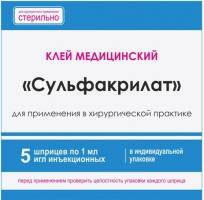 Клей медицинский «Сульфакрилат», шприц стерильный, 1 мл