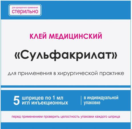 Клей медицинский «Сульфакрилат», шприц BD стерильный, 2 мл